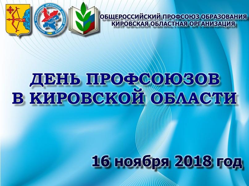 День профсоюзов В Кировской области Фотоотчёт