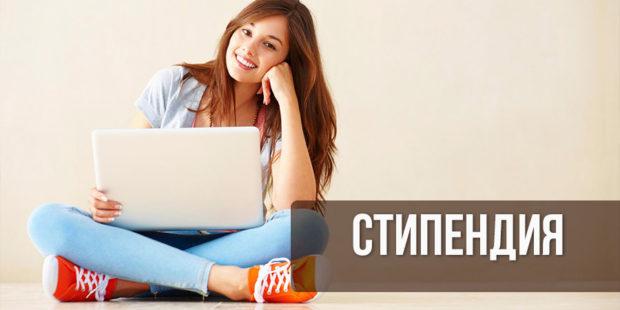 Стипендия Кировской областной организации Общероссийского Профсоюза образования
