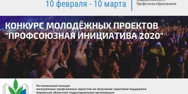 """Конкурс молодёжных проектов """"Профсоюзная инициатива 2020"""""""