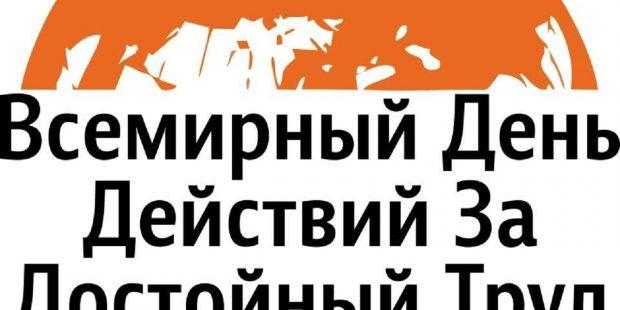 Всемирный день действий «За достойный труд!»