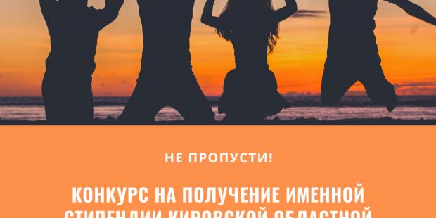 Именная стипендия Кировской областной организации Общероссийского Профсоюза образования
